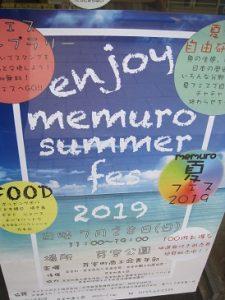 めむろ夏フェス @ 芽室公園