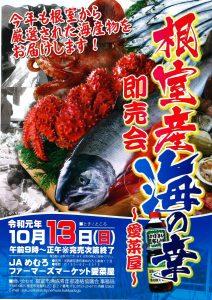 愛菜屋 根室産海の幸即売会 @ JAめむろファーマーズマーケット愛菜屋