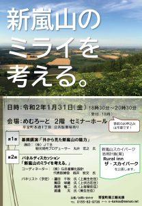 新嵐山のミライを考える「基調講演&パネルディスカッション」 @ めむろーど2階セミナーホール