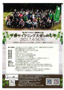 第43回バイコロジー運動帯広大会「十勝サイクリング大会inめむろ」