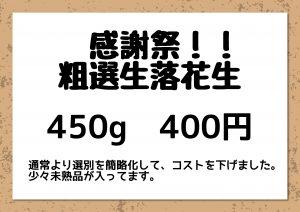 メムピー生感謝祭 @ ゆめ広場呼路歩来(芽室町観光物産協会)